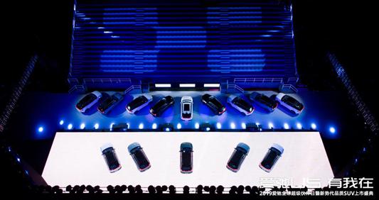 新势代品质SUV爱驰U5正式上市