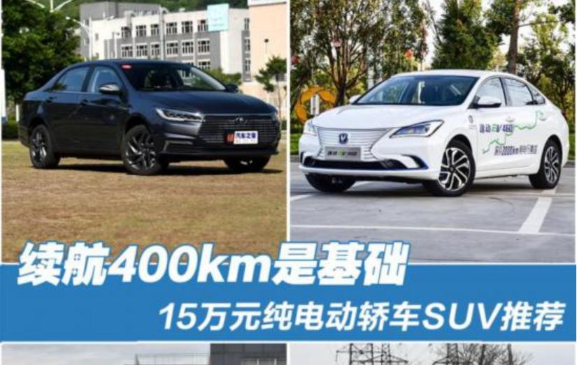 续航400km是基础 15万元纯电动轿车推荐