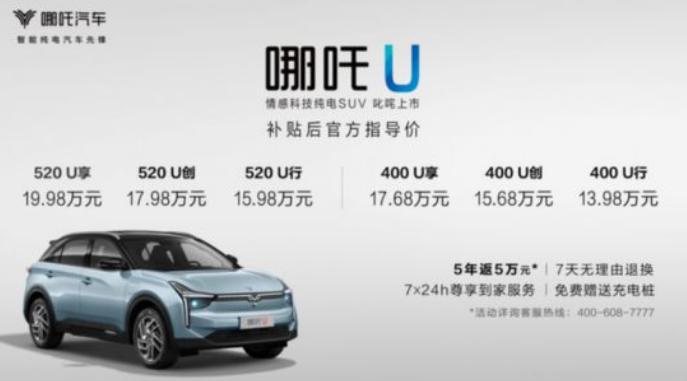 哪吒汽车第二款量产车纯电SUV哪吒U上市