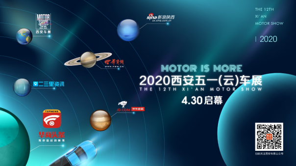 2020西安五一(云)车展今日启幕!京东直播间等你围观