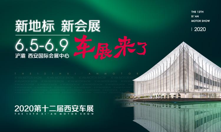 新地标新会展 6月5至9日西安2020第一展来了
