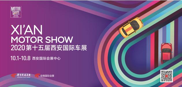 10月1日-8日 2020第十五届西安国际车展即将