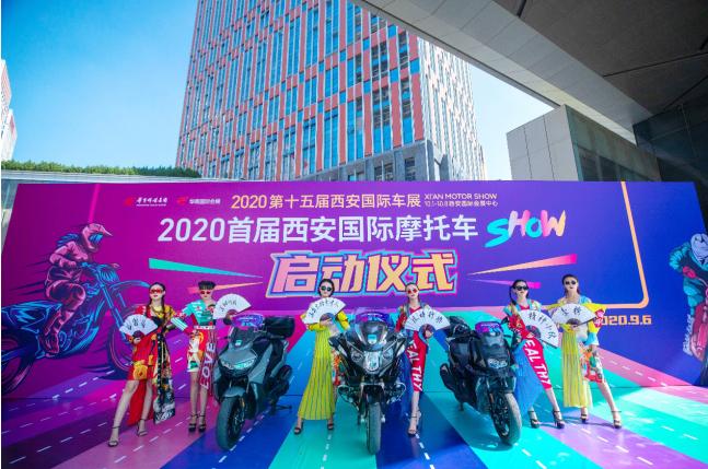 2020首届西安国际摩托车展览会启动仪式昨日
