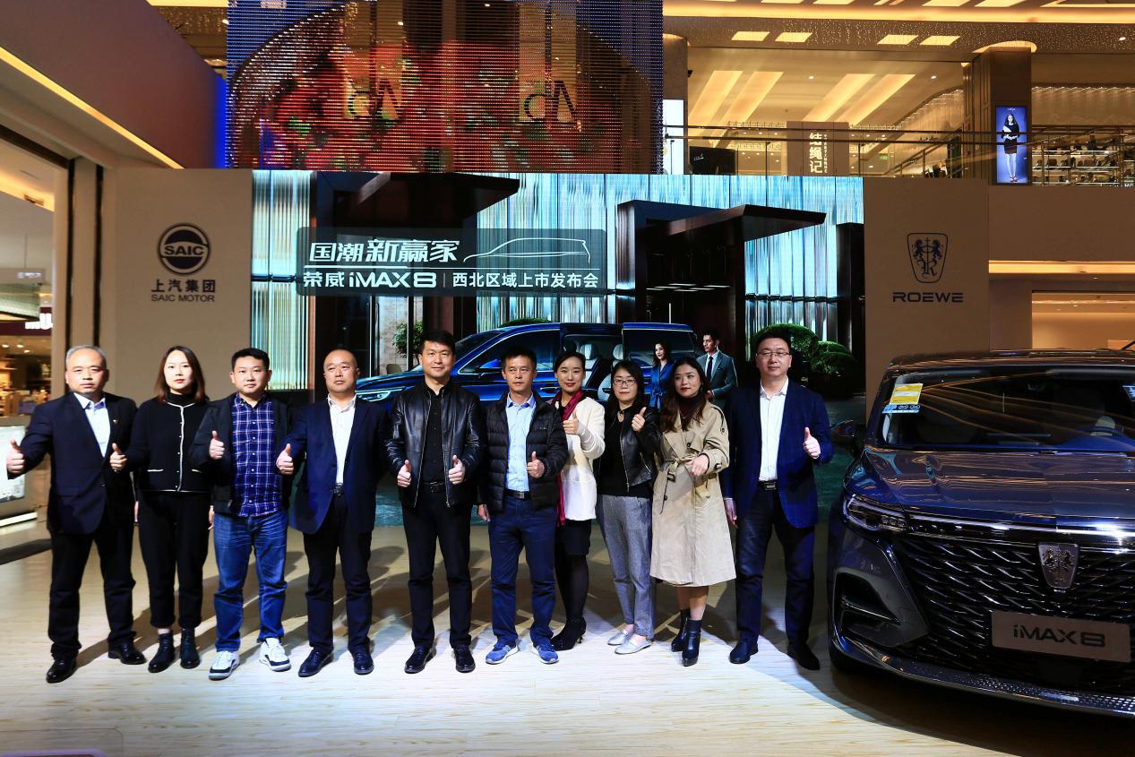 18.88万起 科技豪华MPV荣威iMAX8西北上市