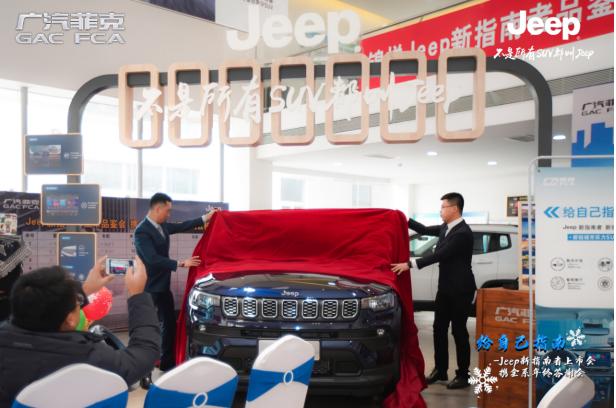 征途无限 为人生指南 Jeep新指南者陕西锦悦店新锐