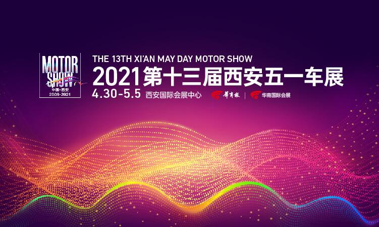 2021第十三届西安五一车展将恢弘启幕