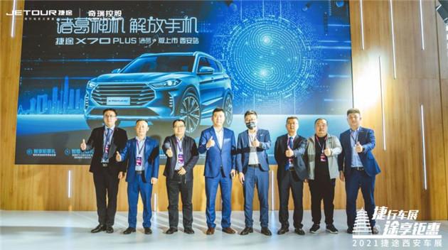 捷途X70 PLUS诸葛版 西安车展上市 售价13.99万起