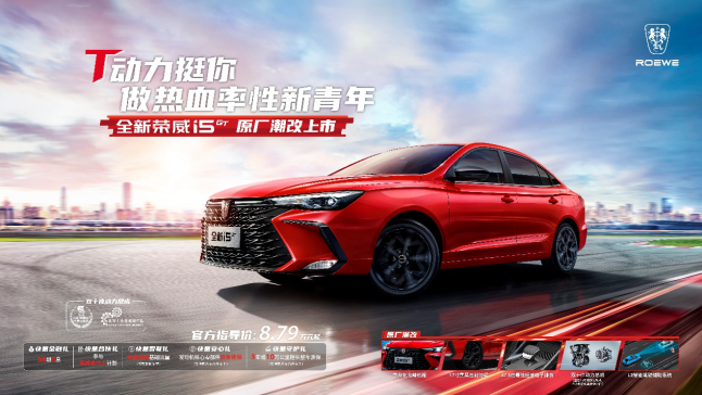 新青年理想型座驾,全新荣威i5 GT成都车展上市,售价8