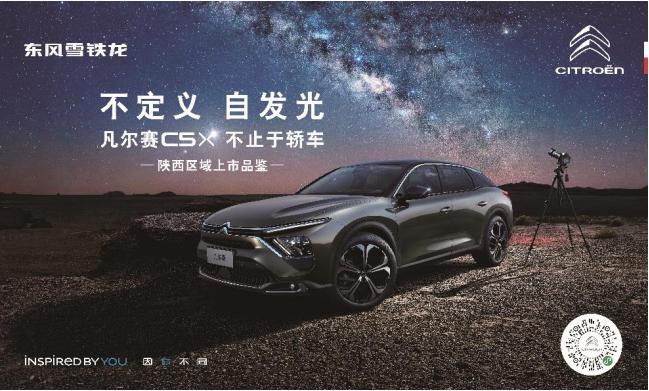 不定义 自发光——凡尔赛C5 X不止于轿车陕西区域上市品鉴上新到来