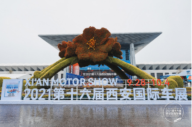 2021第十六届西安国际车展今日开幕!